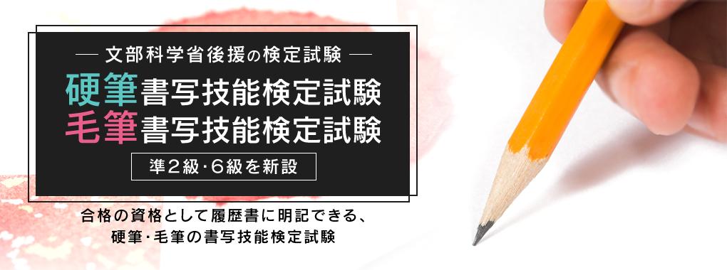 硬筆書写技能検定試験 毛筆書写技能検定試験