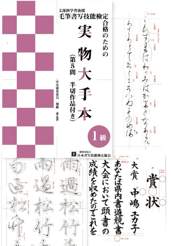 技能 検定 書写 硬筆 硬筆書写技能検定・毛筆書写技能検定試験 (一財)日本書写技能検定協会